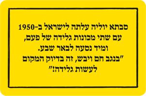 """סבתא יוליה עלתה לישראל ב-1950 עם שתי מכונות גלידה של פעם, ומיד נסעה לבאר שבע. """"בנגב חם ויבש, זה בדיוק המקום לעשות גלידה!"""""""