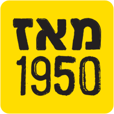 מאז 1950